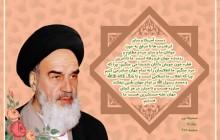 تصویر لایه باز امام خمینی (ره)/تا مبارزه هست ، ما هستیم