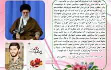 تصویر لایه باز امام خامنه ای/شهید سیاهکالی مرادی