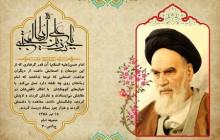 خط امام/خیانت اصحاب امام حسن مجتبی(ع)