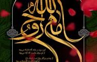 فایل لایه باز تصویر رحلت امام خمینی (ره) / ارسال شده توسط کاربران