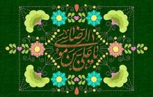 فایل لایه باز تصویر پرچم دوزی ولادت امام رضا (ع)