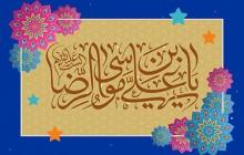 فایل لایه باز تصویر ولادت امام رضا (ع) / یا علی بن موسی الرضا