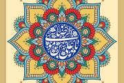 فایل لایه باز تصویر میلاد امام رضا (ع)