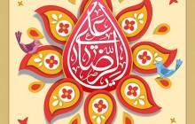 فایل لایه باز تصویر میلاد امام رضا (ع) / یا علی الرضا