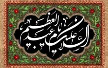 فایل لایه باز تصویر وفات حضرت عبدالعظیم حسنی (ع) / السلام علیک یا عبد العظیم