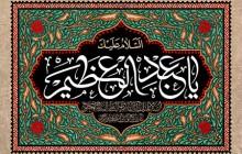 فایل لایه باز تصویر رحلت حضرت عبدالعظیم حسنی (ع)