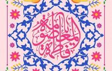 فایل لایه باز تصویر ولادت حضرت معصومه (س) / ارسال شده توسط کاربران