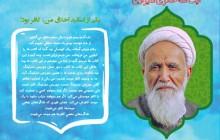 تصویر لایه باز آیت الله حائری شیرازی/یکی از اساتید من ، کافر بود
