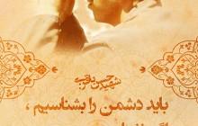 فایل لایه باز تصویر شهید حسن باقری / ارسال شده توسط کاربران