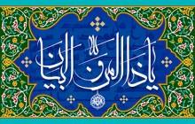 فایل لایه باز تصویر یا ذا المن و البیان / دعای جوشن کبیر