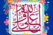 فایل لایه باز تصویر عید غدیر / علی ولی الله