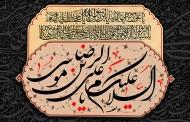 فایل لایه باز تصویر السلام علیک یا علی بن موسی الرضا / به مناسبت روز زیارتی امام رضا (ع)