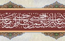 تصویر / ولایه علی بن ابی طالب حصنی / عید غدیر