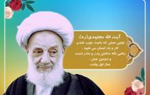 آیت الله مجتهدی تهرانی/احترام به والدین و نماز اول وقت