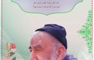 حاج اسماعیل دولابی/تار و تور و تیر