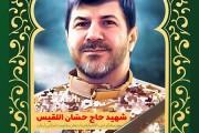 فایل لایه باز تصویر شهید حسان اللقیس