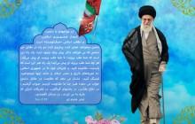 سخن نگاشت/شعار جمهوری اسلامی ، مقاومت است