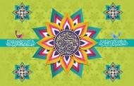 فایل لایه باز تصویر عید غدیر