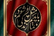 فایل لایه باز تصویر شهادت امام حسین (ع) / باید تمام زندگی ام مثل او شود
