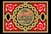 فایل لایه باز تصویر شهادت امام حسین (ع) / اللهم ارزقنی شفاعه الحسین