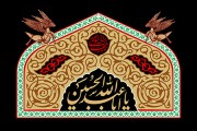 فایل لایه باز تصویر شهادت امام حسین (ع) مناسب برای سردر ورودی هیأت