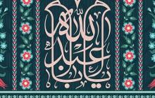 فایل لایه باز تصویر شهادت امام حسین (ع) / یا اباعبدالله