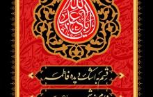 فایل لایه باز تصویر یا اباعبدالله / ما ملت امام حسینیم