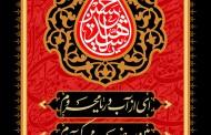 فایل لایه باز تصویر شهادت امام حسین (ع) / یا حسین الشهید