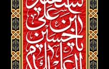 فایل لایه باز تصویر شهادت امام حسین (ع) / السلام علیک یا حسین بن علی الشهید