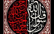 فایل لایه باز تصویر احب الله من احب حسینا