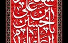 فایل لایه باز تصویر السلام علیک یا حسین بن علی الشهید