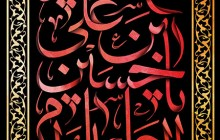 فایل لایه باز تصویر السلام علیک یا حسین بن علی الشهید/ ارسال شده توسط کاربران