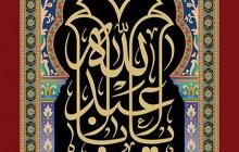 فایل لایه باز کتیبه عمودی یا اباعبدالله / ۲ تصویر