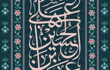 فایل لایه باز تصویر السلام علی الحسین بن علی