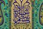 فایل لایه باز تصویر میلاد امام کاظم (ع) / یا کاظم الغیظ