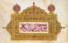 فایل لایه باز تصویر ولادت امام کاظم (ع) / یا موسی بن جعفر ایها الکاظم