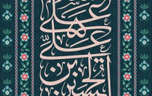 فایل لایه باز تصویر السلام علی علی بن الحسین