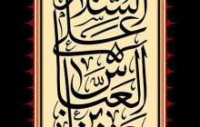 فایل لایه باز تصویر السلام علی العباس بن علی