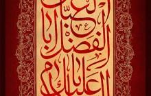 فایل لایه باز تصویر السلام علیک یا اباالفضل العباس