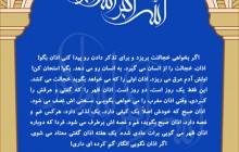 آیت الله حائری شیرازی/اذان بگو