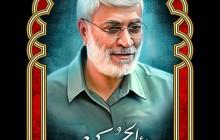 فایل لایه باز تصویر نحن امه الامام الحسین / شهید ابومهدی المهندس