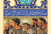 فایل لایه باز تصویر هفته دفاع مقدس / فضل الله المجاهدین علی القاعدین اجرا عظیما
