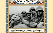 سخن نگاشت / دفاع مقدس یکی از عقلانی ترین حوادث ملت ایران