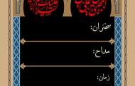 فایل لایه باز بنر اطلاع رسانی مراسم شهادت امام حسن (ع) و حضرت رقیه (س)