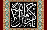 فایل لایه باز تصویر شهادت امام حسن (ع) / یا کریم آل الله