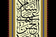 فایل لایه باز تصویر السلام علی الحسن المجتبی