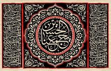 فایل لایه باز تصویر الحسین یجمعنا / ارسال شده توسط کاربران