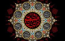 فایل لایه باز تصویر یا حسین بن علی الشهید