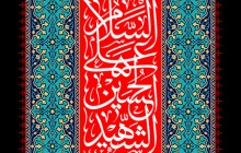 فایل لایه باز تصویر السلام علی الحسین الشهید