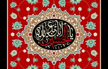 فایل لایه باز تصویر یا اباعبدالله الحسین